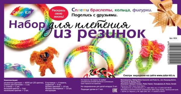 Купить Набор для плетения из резинок Color Kit - 4000 штук в интернет магазине игрушек и детских товаров