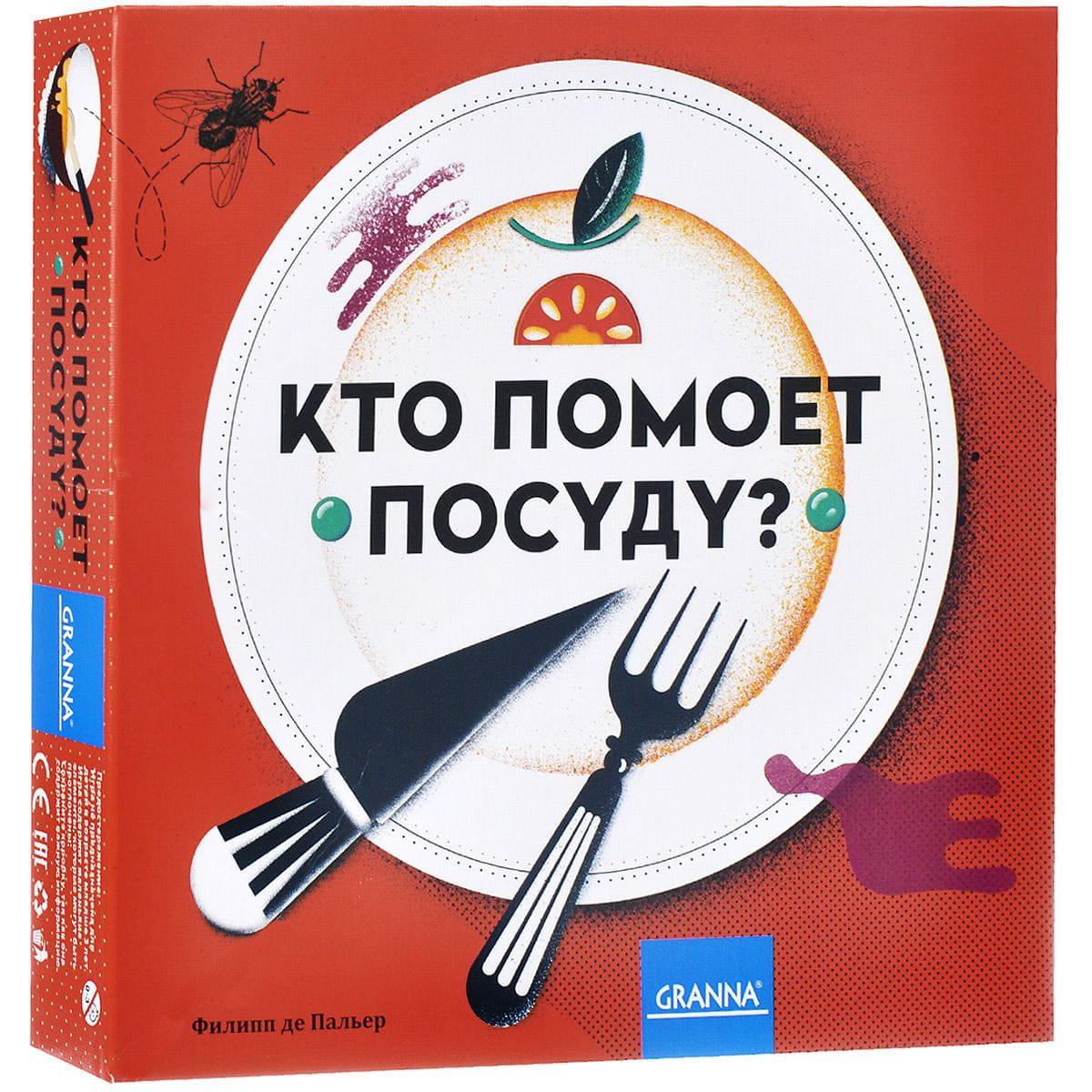 Настольная игра Bondibon Ф60989 Кто помоет посуду?