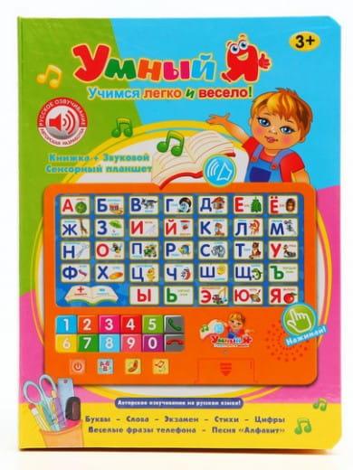 Сенсорный планшет Zhorya с книгой Умный Я - 2
