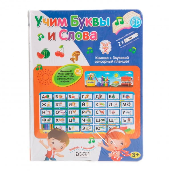 Звуковой сенсорный планшет Zhorya Учим буквы и слова