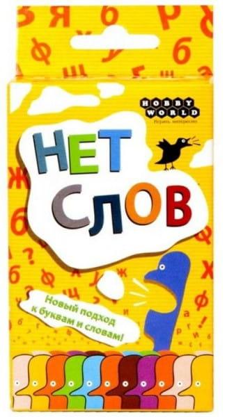 Настольная игра Hobby World 1281 Нет слов
