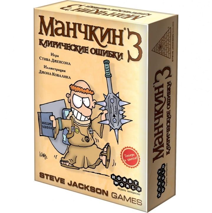 Настольная игра Hobby World 1117/1946 Манчкин 3 - Клирические ошибки