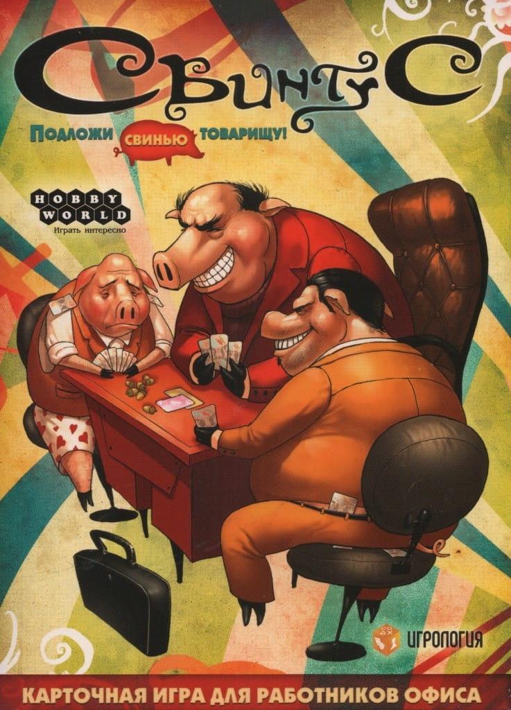 Настольная игра Hobby World 1058 Свинтус New