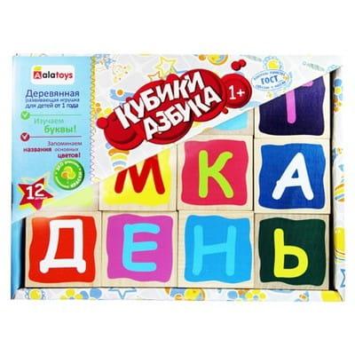 Кубики окрашенные Alatoys Азбука - 12 штук