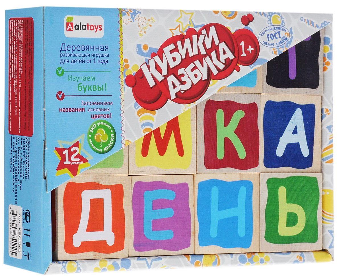 Кубики окрашенные Alatoys КБА1202 Азбука - 12 штук