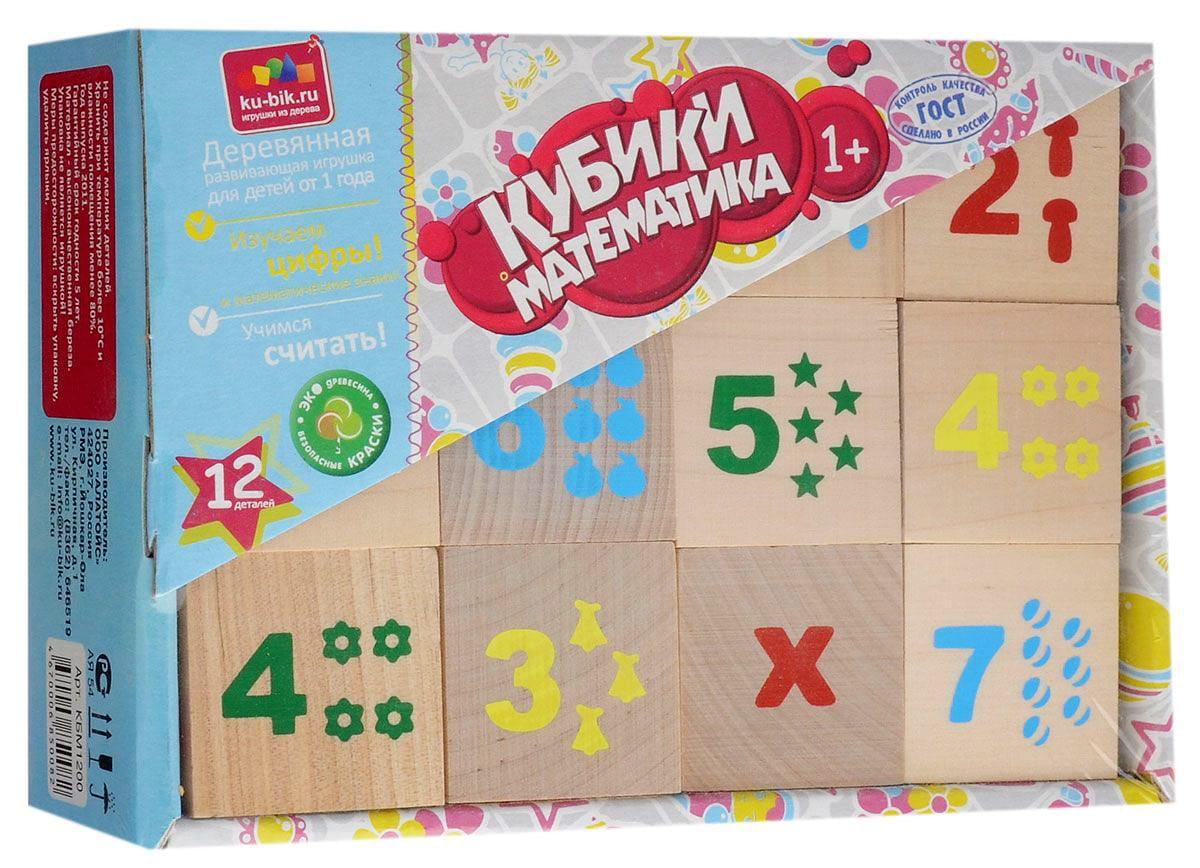 Деревянные неокрашенные кубики Alatoys КБМ1200 Математика - 12 штук