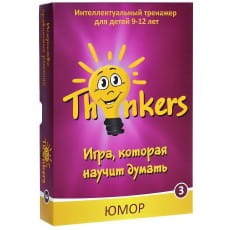 ���� ���������� ���� Thinkers ���� (9-12 ���)