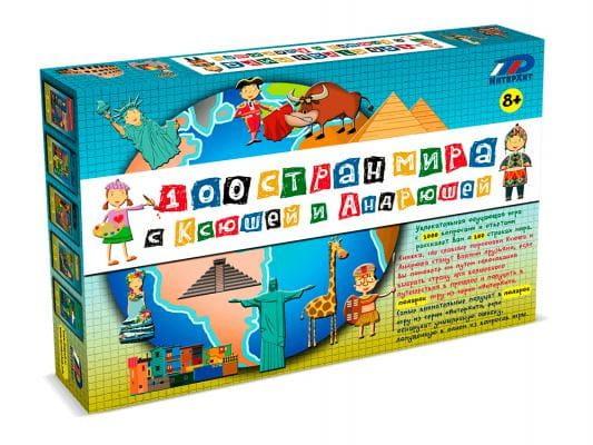 Настольная игра ИнтерХит 00-00000683 100 стран мира (с Ксюшей и Андрюшей)