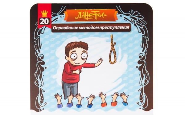 Настольная игра Magellan MAG00278 Данетки Случай из жизни (голубая)