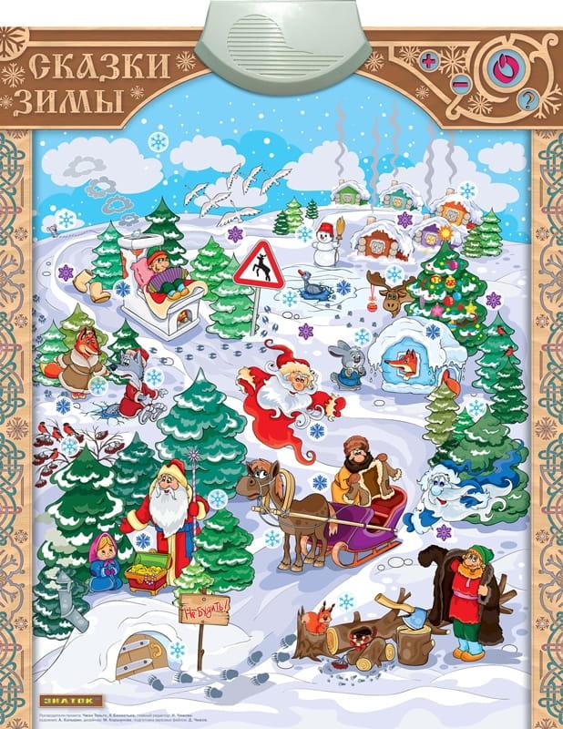Электронный звуковой плакат ЗНАТОК Cказки Зимы