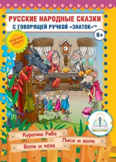 Купить Русские народные сказки для говорящей ручки Знаток (набор 5) в интернет магазине игрушек и детских товаров