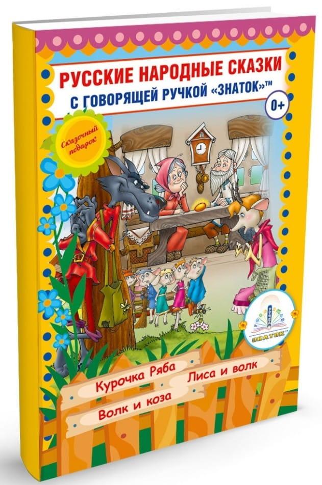 Русские народные сказки для говорящей ручки Знаток ZP40048 (набор 5)