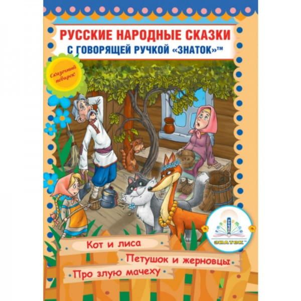 Купить Русские народные сказки для говорящей ручки Знаток (набор 6) в интернет магазине игрушек и детских товаров