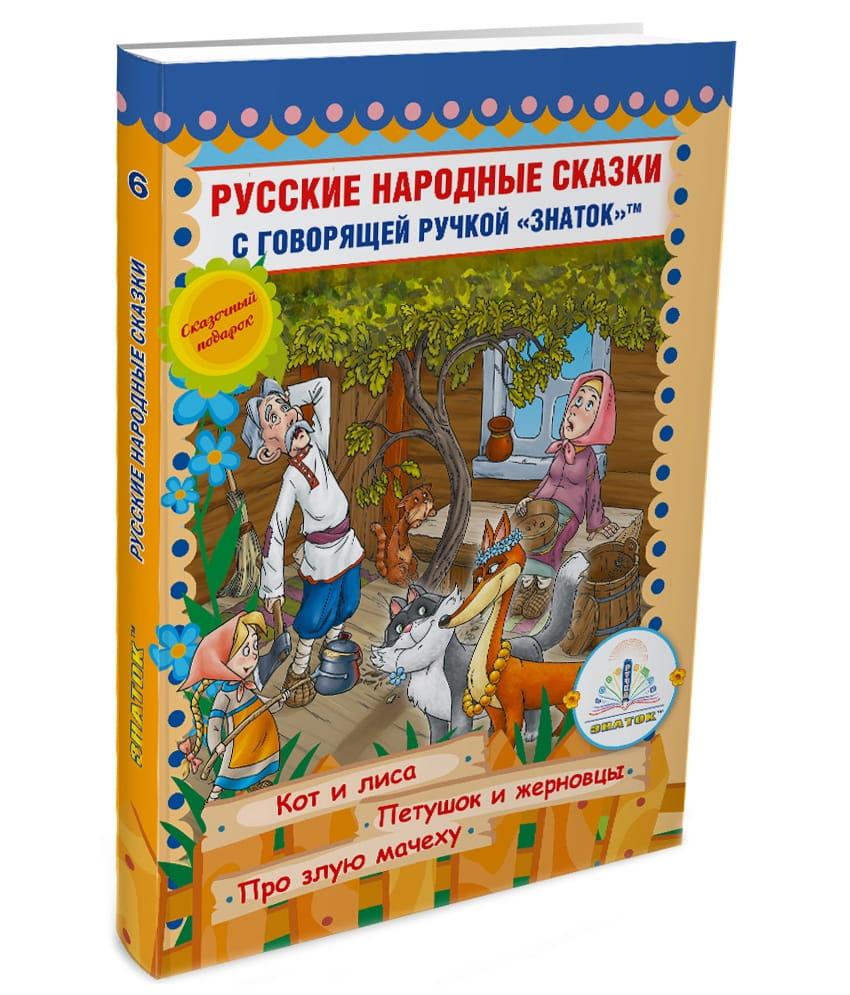 Русские народные сказки для говорящей ручки Знаток (набор 6)