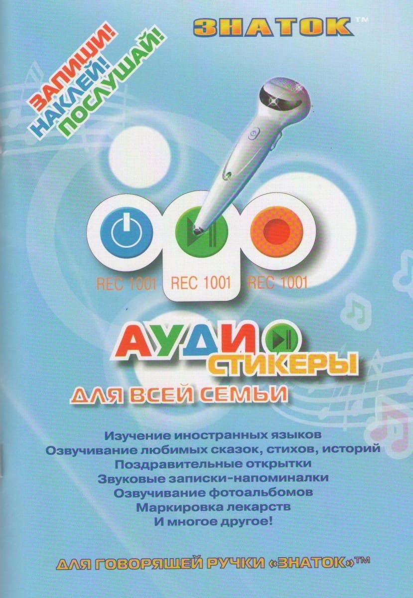 Аудиостикеры для говорящей ручки Знаток ZP-40042